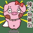 可可豬-姓名貼-陳小姐