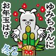 ゆみちゃんが使うスタンプ冬とクリスマス2