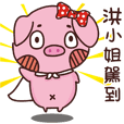 Coco Pig -Name stickers - Miss Hong