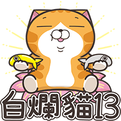 臭跩貓愛嗆人13-白爛貓超級嗨!