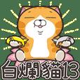 ランラン猫 13 (台湾版)
