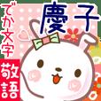 慶子●でか文字■ゆる敬語名前スタンプ
