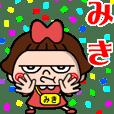 ちょいワルみきちゃん☆