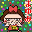 ちょいワルまゆみちゃん☆