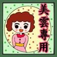 Mei Yun 2018