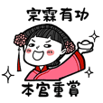 Girlfriend's stickers - To Zong Lin