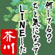 ★芥川★動く川柳スタンプ