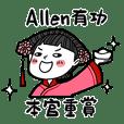 女朋友的貼圖庫_對Allen說