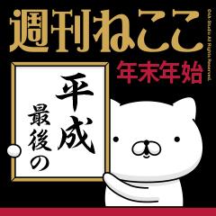 週刊ねここ♪平成最後の年末年始特集