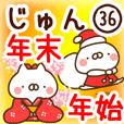 【じゅん】専用36年末年始/正月/クリスマス