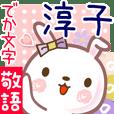 淳子●でか文字■ゆる敬語名前スタンプ