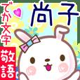 尚子●でか文字■ゆる敬語名前スタンプ
