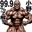 小野専用 筋肉マッチョマッスルスタンプ