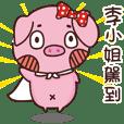 可可豬-姓名貼-李小姐