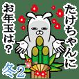 たけちゃんが使うスタンプ冬とクリスマス2