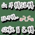 日常流行用語貼圖【第三集】