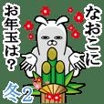 Sticker gift to naoko Funnyrabbitwinter2