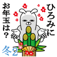 Sticker gift to hiromiFunnyrabbitwinter2