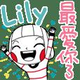 Lily的貼圖
