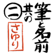 Fude and [sayuri]FormalGreeting ver2