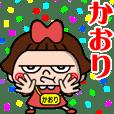 ちょいワルかおりちゃん☆
