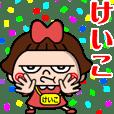 ちょいワルけいこちゃん☆