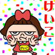 little bad keiko
