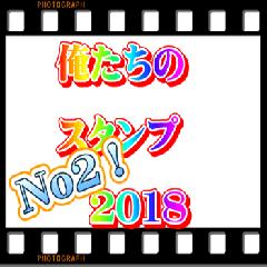 japaneseOur Sticker 2018 No2