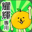 【耀輝】專用 名字貼圖 橘子