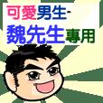 可愛男生(魏先生專用)