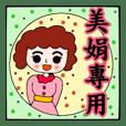 Mei Jiuan 2018