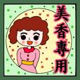 美香 2018