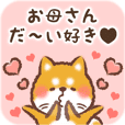 Love Sticker to Mother from Shiba