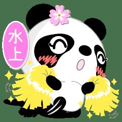水上専用 Missパンダ [ver.1]