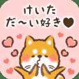 Love Sticker to Keita from Shiba