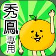 【秀鳳】專用 名字貼圖 橘子