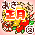 【あき】専用38<お正月>2019亥年