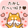 Love Sticker to Takashi from Shiba