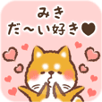Love Sticker to Miki from Shiba