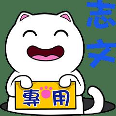 無畫不作-以利貓系列-志文專用