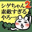 「シゲちゃん」が好きすぎて辛い2(最高)