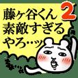 「藤ヶ谷くん」が好きすぎて辛い2(最&高)