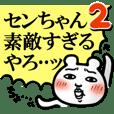 Senchan Love2