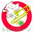 move trombone Japanese ver2