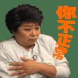 【金花囍事】人物貼圖