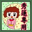 Shiou Lian 2018