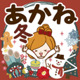 Winter sticker of Akane