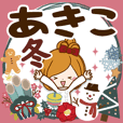 Winter sticker of Akiko
