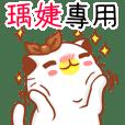 """""""瑀婕專屬""""扭扭貓姓名貼圖"""