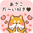 Love Sticker to Asako from Shiba